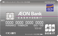 aeon_cash_debit_card
