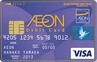 aeon_debit_card