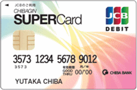 chibagin_supercard_debit_card