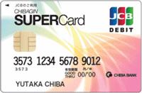 chibagin_supercard_debit_card