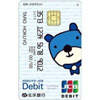 hokuyo_jcb_debit_card