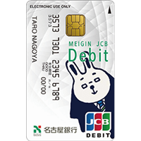 meigin_jcb_debit