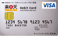 rakuten_debit_visa_card