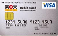 rakuten_debit_visa_card
