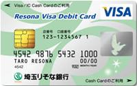 saitamarisona_visa_debit_card