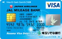 saitamarisona_visa_debit_jmb_card