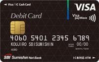sbinet_visa_debit_card