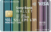 sony_visa_debit_card