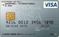 suruga_visa_debit_card