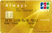 toho_always_debit_gold_card