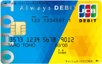 toho_always_debit_ippan_card